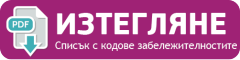 codelist