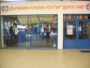 """Puppet State Theatre """"Dora Gabe"""", Dobrich"""