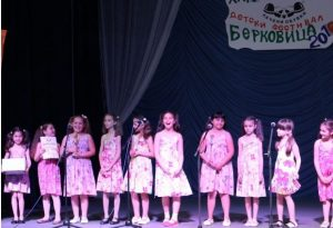 "International Youth Arts Festival ""Patent for leather shoes"", Berkovitsa"