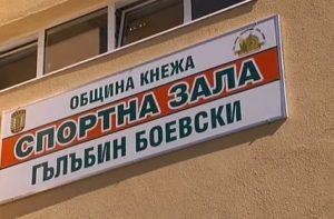 "Sala de Sport ""Galabin Boevski"", Knezha"