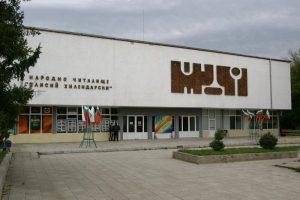"""Casa de Cultură """"Paisii Hilendarski"""", Dimovo"""
